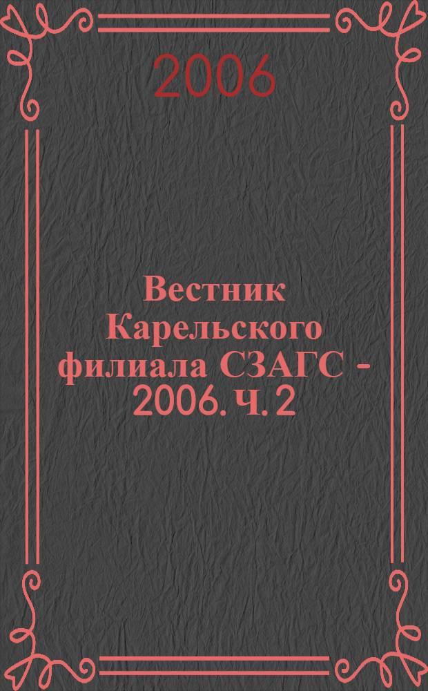 Вестник Карельского филиала СЗАГС - 2006. Ч. 2