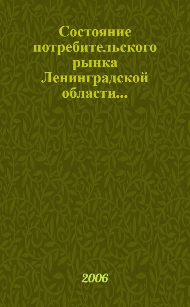 Состояние потребительского рынка Ленинградской области ...