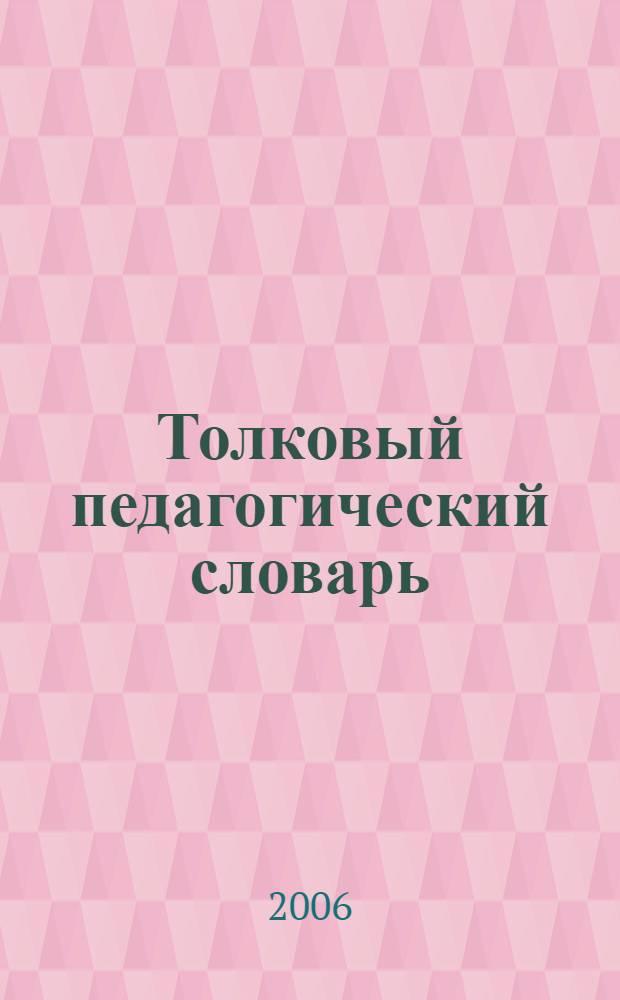 Толковый педагогический словарь