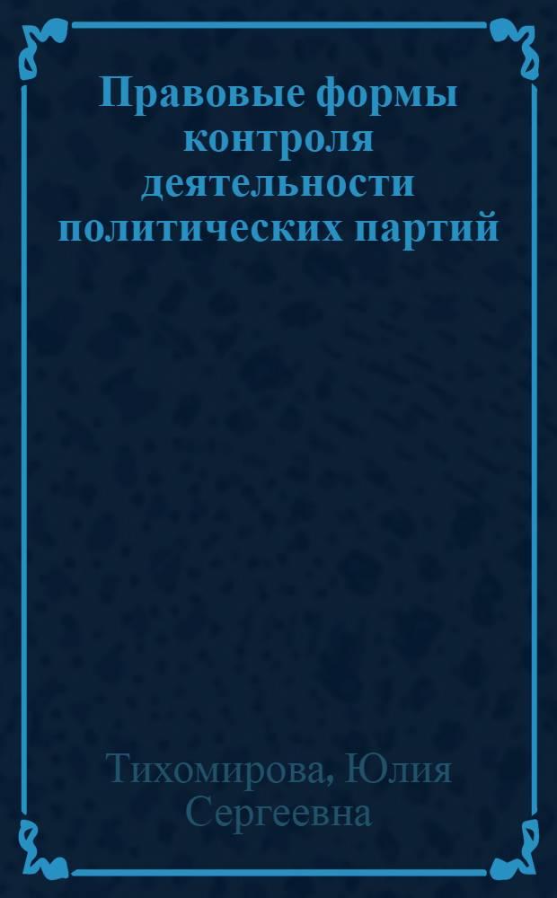 Правовые формы контроля деятельности политических партий : монография