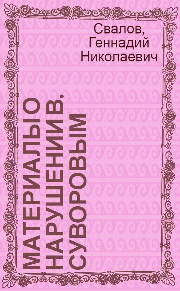 Материалы о нарушении В. Суворовым (В. Б. Резуном) Бернской конвенции