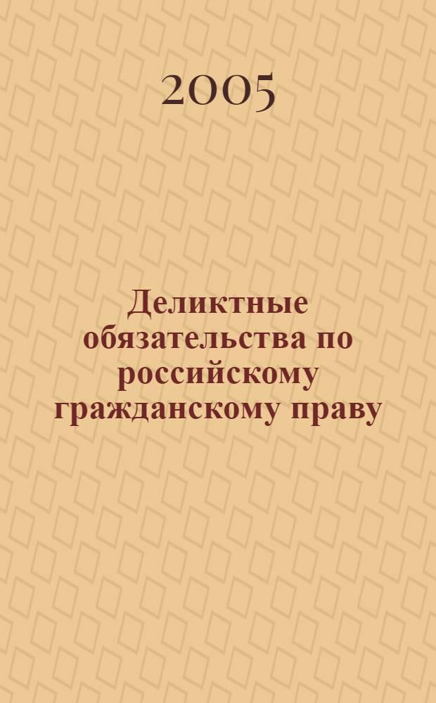 Деликтные обязательства по российскому гражданскому праву : сборник научных трудов