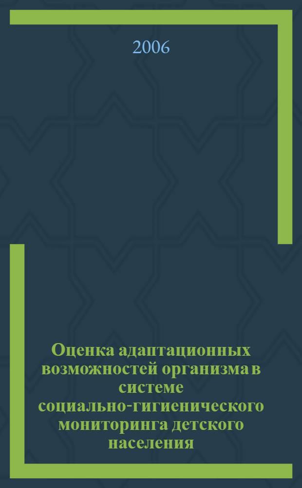Оценка адаптационных возможностей организма в системе социально-гигиенического мониторинга детского населения : методическое пособие