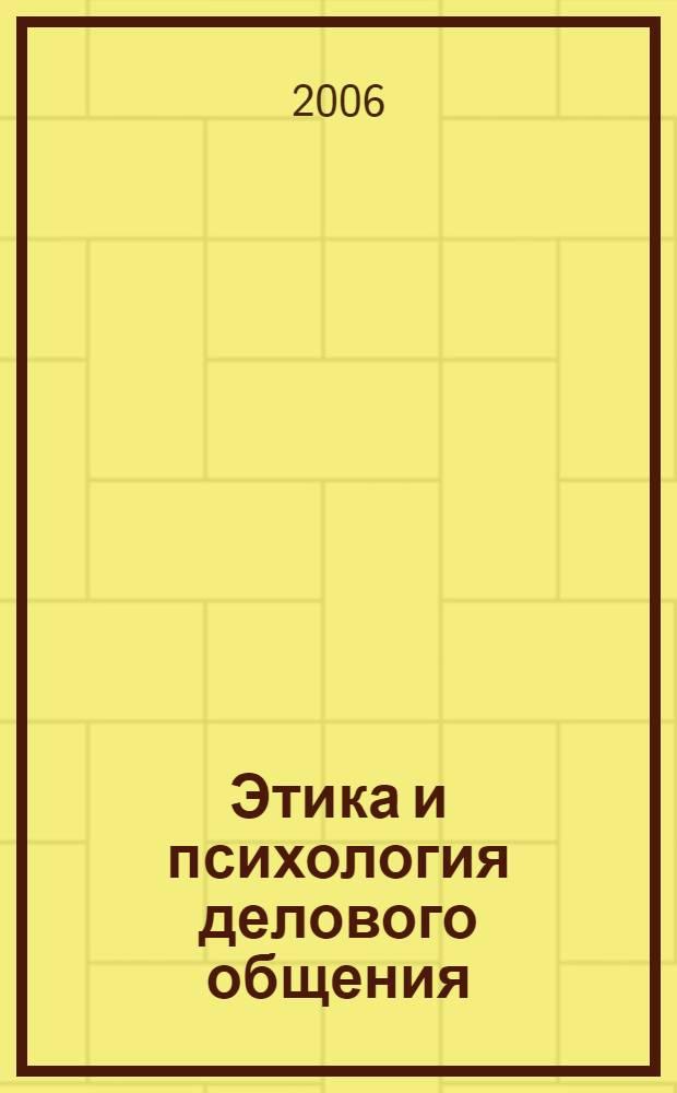 Этика и психология делового общения : (сфера сервиса) : учеб. пособие для студентов учреждений сред. проф. образования