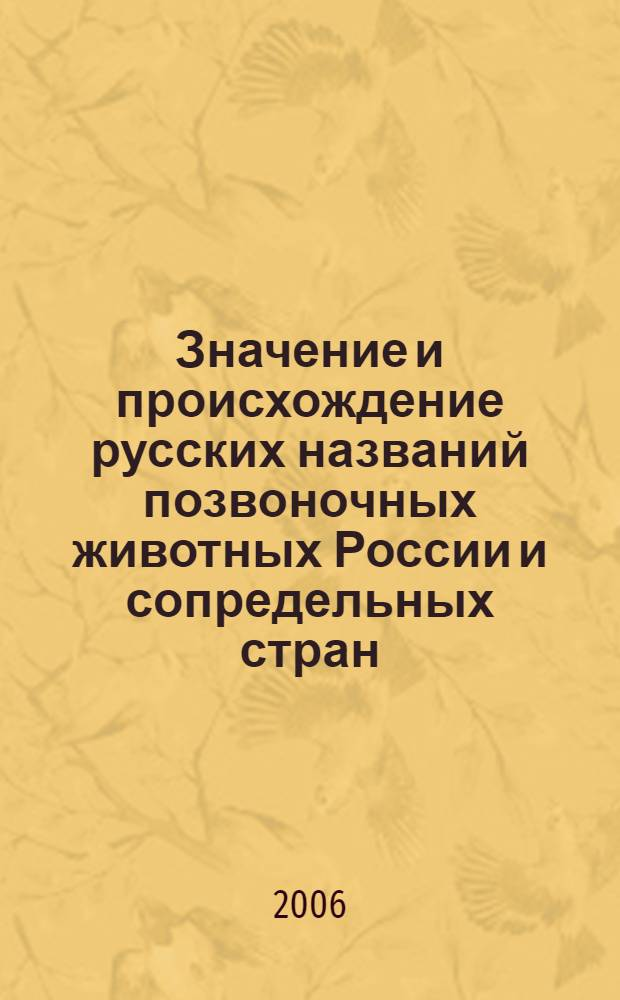Значение и происхождение русских названий позвоночных животных России и сопредельных стран (рыбы, гады, птицы, звери)