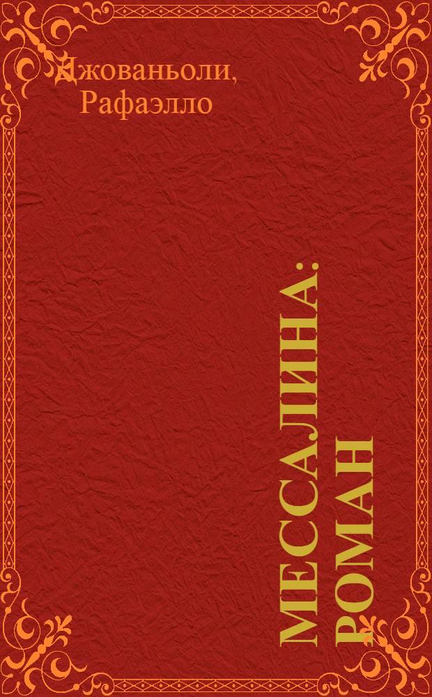 Мессалина : роман