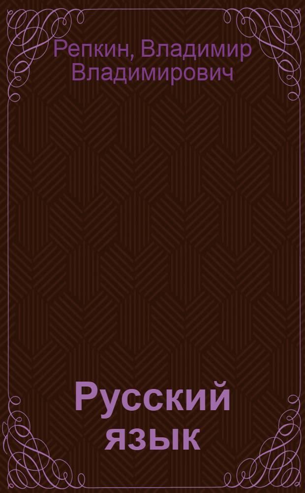 Русский язык : учебник для 4 класса начальной школы : (Система Д.Б. Эльконина - В.В. Давыдова) : в 2 ч