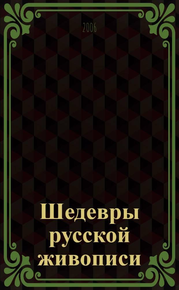 Шедевры русской живописи : первая половина XIX века : альбом