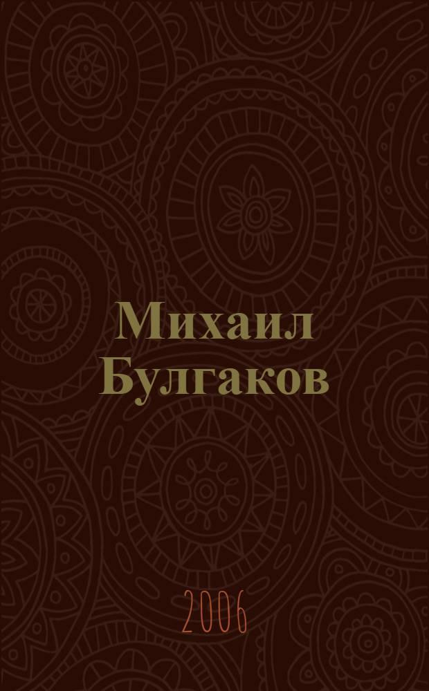 Михаил Булгаков : жизнь и творчество : фотоальбом