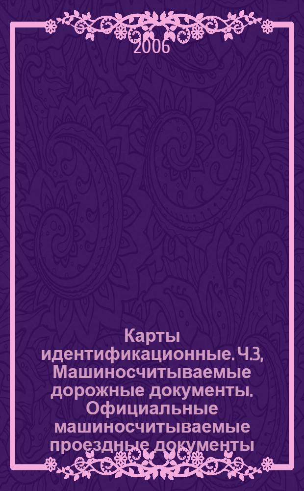 Карты идентификационные. Ч.3, Машиносчитываемые дорожные документы. Официальные машиносчитываемые проездные документы
