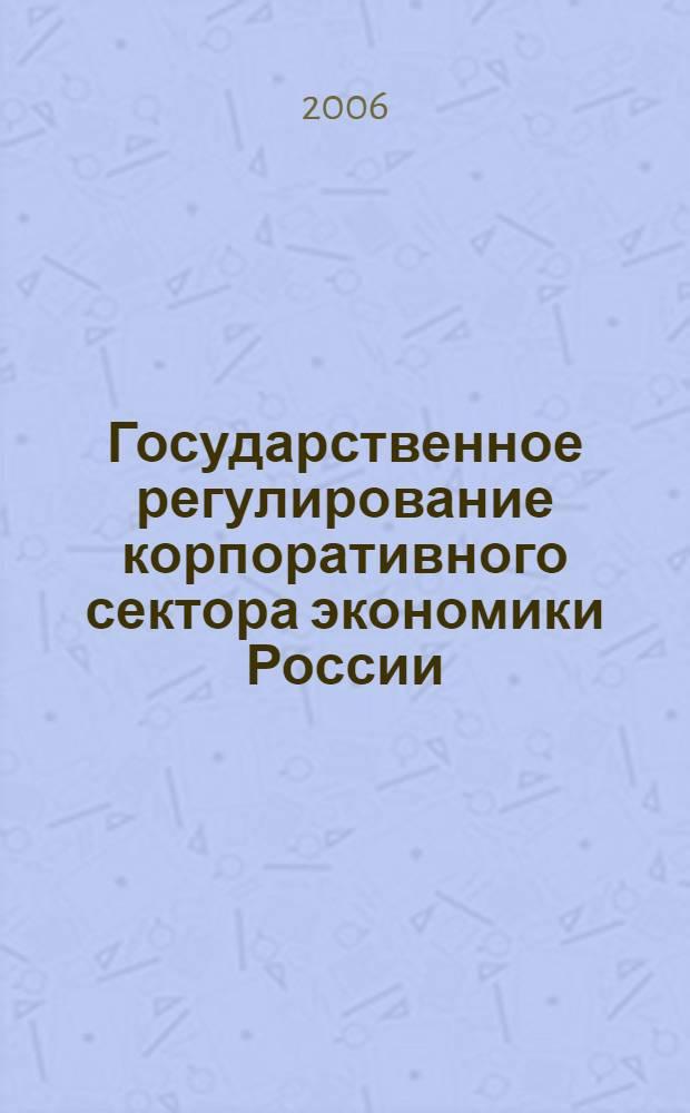 Государственное регулирование корпоративного сектора экономики России : (баланс частных и государственных интересов) : монография