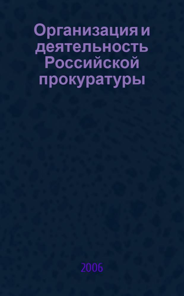 Организация и деятельность Российской прокуратуры (1996-2006)