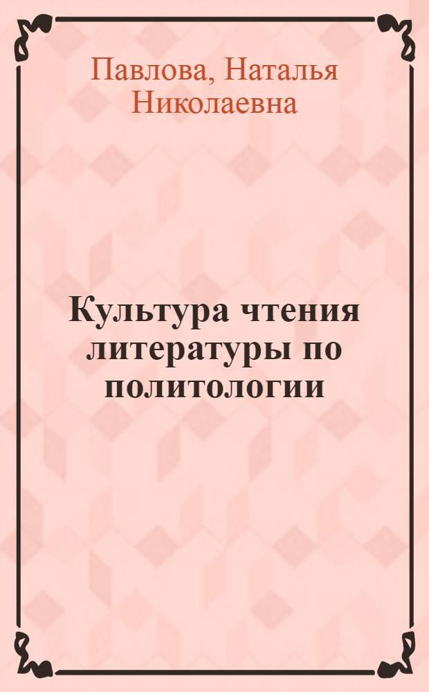 Культура чтения литературы по политологии (английский язык) : учебник