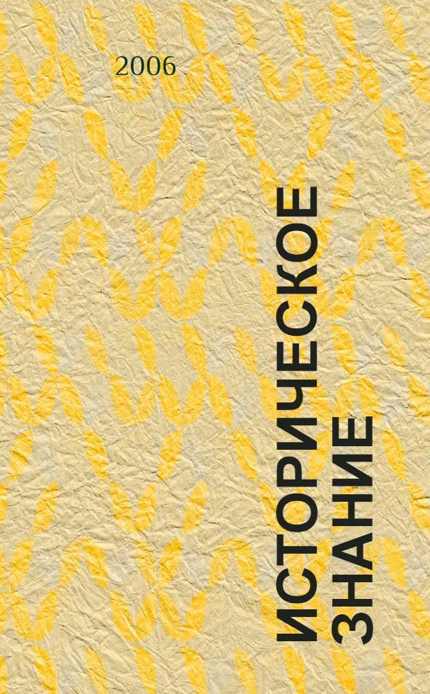 Историческое знание: теоретические основания и коммуникативные практики : материалы научной конференции, 5-7 октября 2006 г