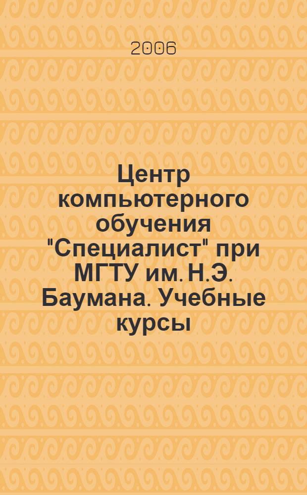 """Центр компьютерного обучения """"Специалист"""" при МГТУ им. Н.Э. Баумана. Учебные курсы"""