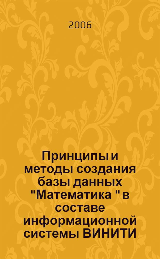 """Принципы и методы создания базы данных """"Математика """" в составе информационной системы ВИНИТИ"""