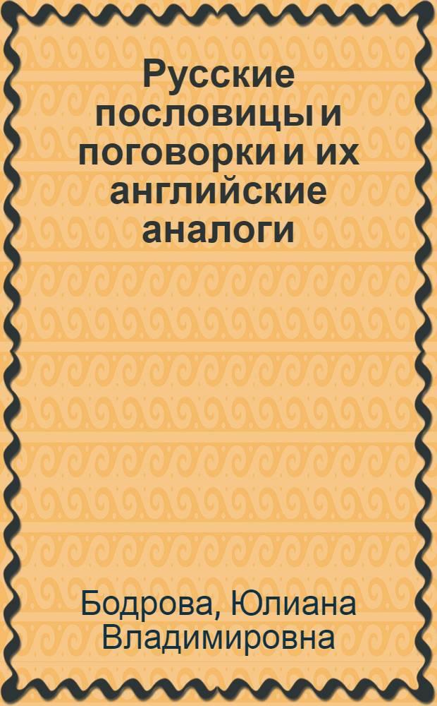Русские пословицы и поговорки и их английские аналоги = Russian proverbs and sayings and their English equivalents