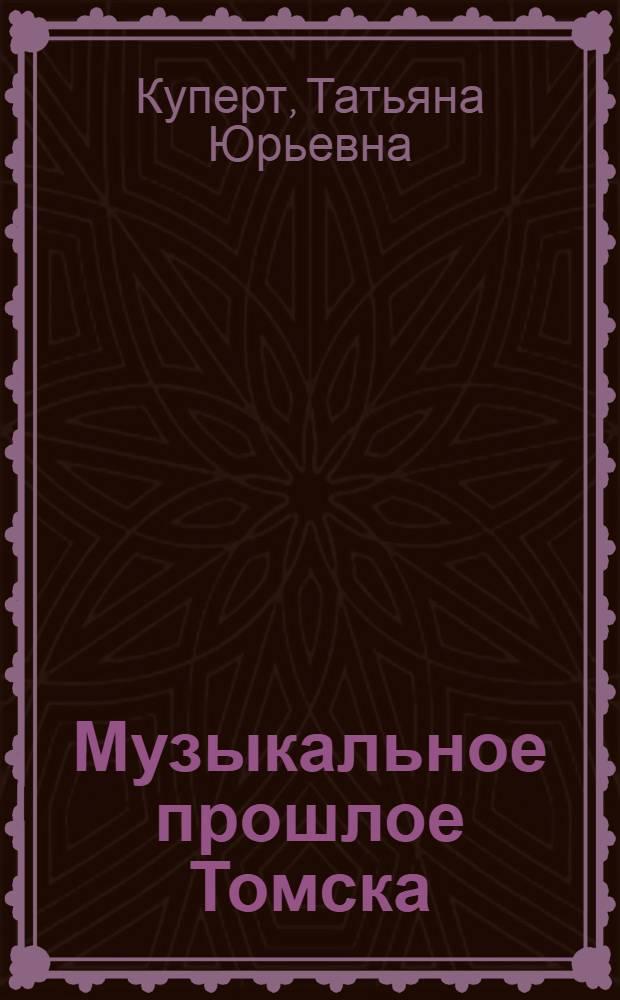 Музыкальное прошлое Томска : в письмах к А. Г. Рубинштейну