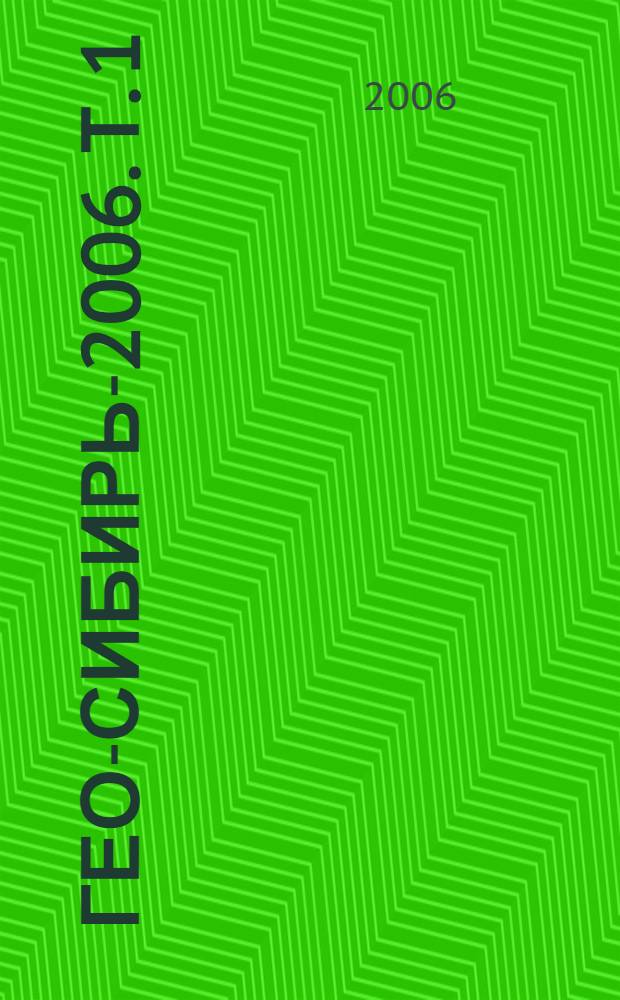 ГЕО-Сибирь-2006. Т. 1 : Геодезия, геоинформатика, картография, маркшейдерия