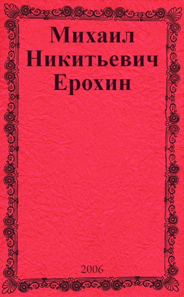 Михаил Никитьевич Ерохин