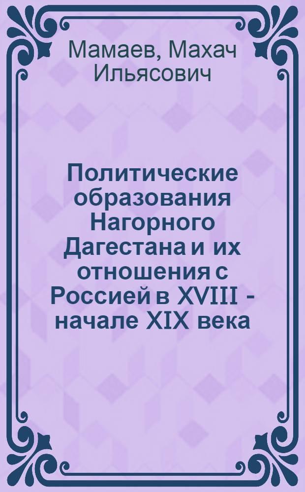 Политические образования Нагорного Дагестана и их отношения с Россией в XVIII - начале XIX века