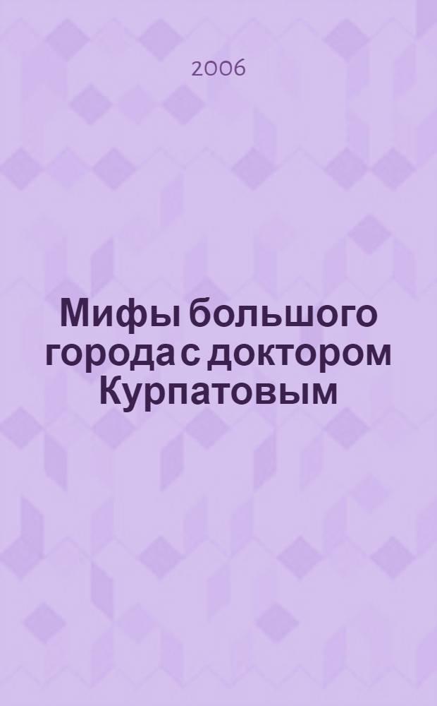 Мифы большого города с доктором Курпатовым