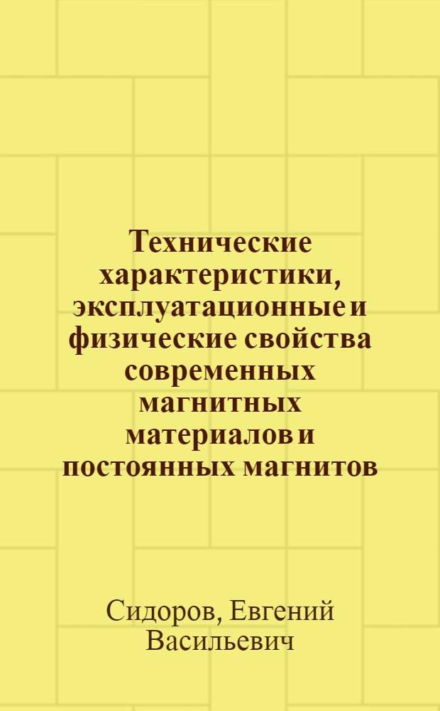 Технические характеристики, эксплуатационные и физические свойства современных магнитных материалов и постоянных магнитов : справочник для потребителей и призводителей