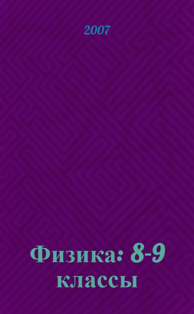 Физика : 8-9 классы : сборник программ элективных курсов : пособие