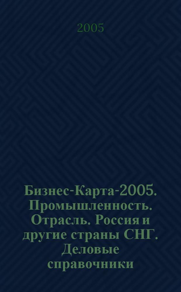 Бизнес-Карта-2005. [Промышленность. Отрасль]. Россия и другие страны СНГ. [Деловые справочники]. Т. 2. Пищевая промышленность : мясопродукты, молочная продукция, масло животное, сыры, рыба, морепродукты, консервы, овощи сушеные, масло растительное, шкуры