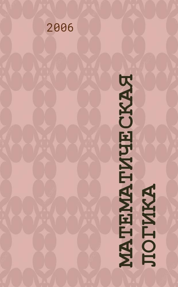 Математическая логика : учебное пособие для студентов вузов, обучающихся по техническим и естественно-научным специальностям