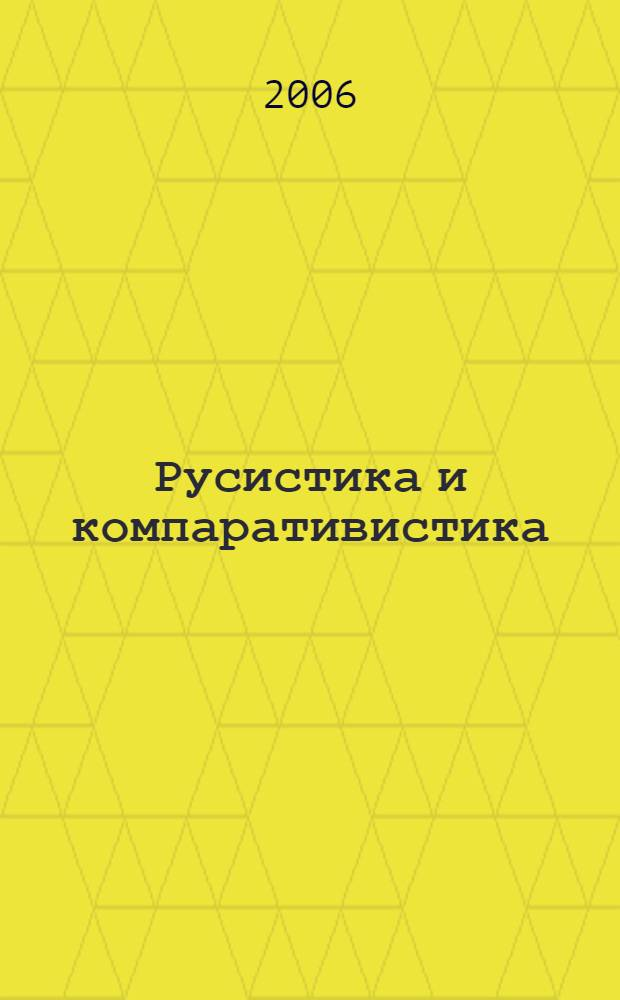 Русистика и компаративистика : сборник научных статей
