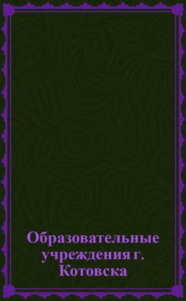 Образовательные учреждения г. Котовска : электронная экскурсия