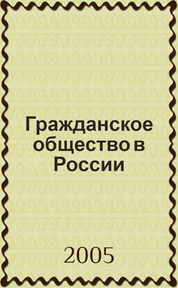 Гражданское общество в России: надежды и реальность : сборник статей