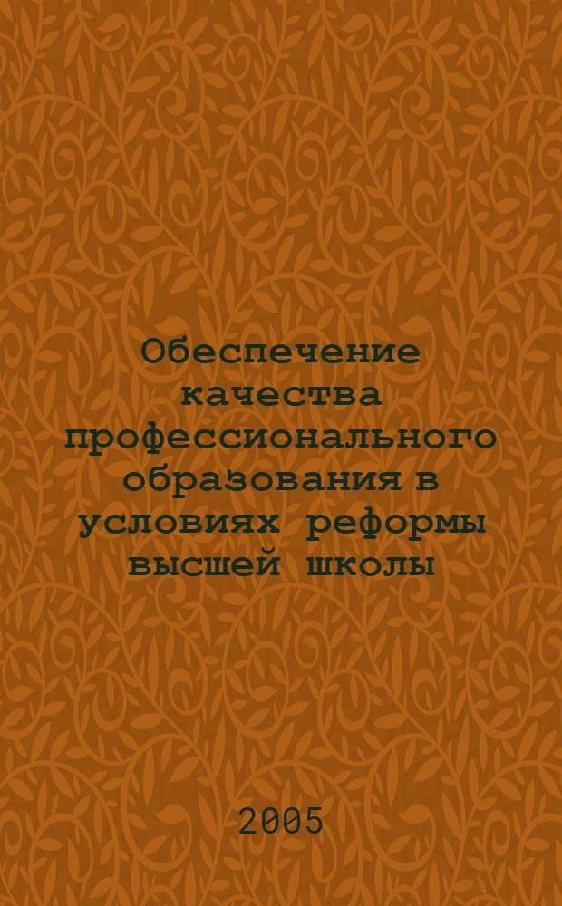 Обеспечение качества профессионального образования в условиях реформы высшей школы : XXIX науч.-методическая конф