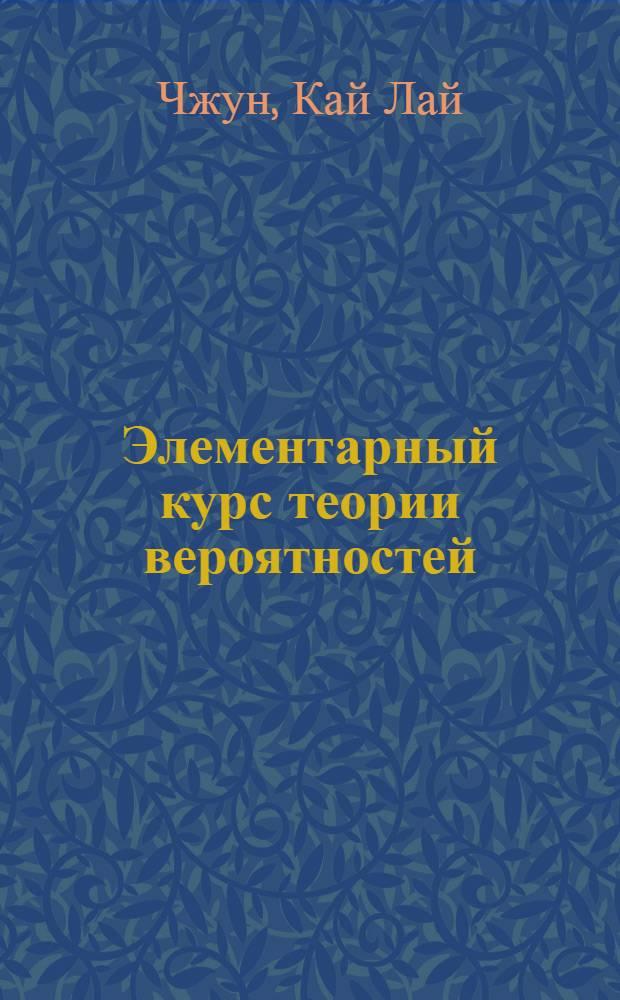 Элементарный курс теории вероятностей : стохастические процессы и финансовая математика : учебник