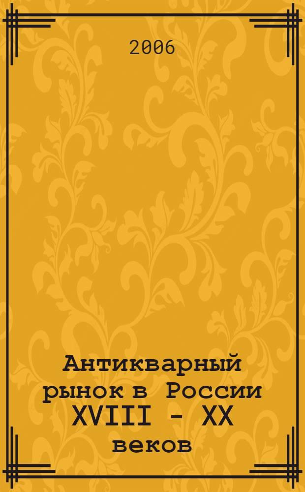 Антикварный рынок в России XVIII - XX веков