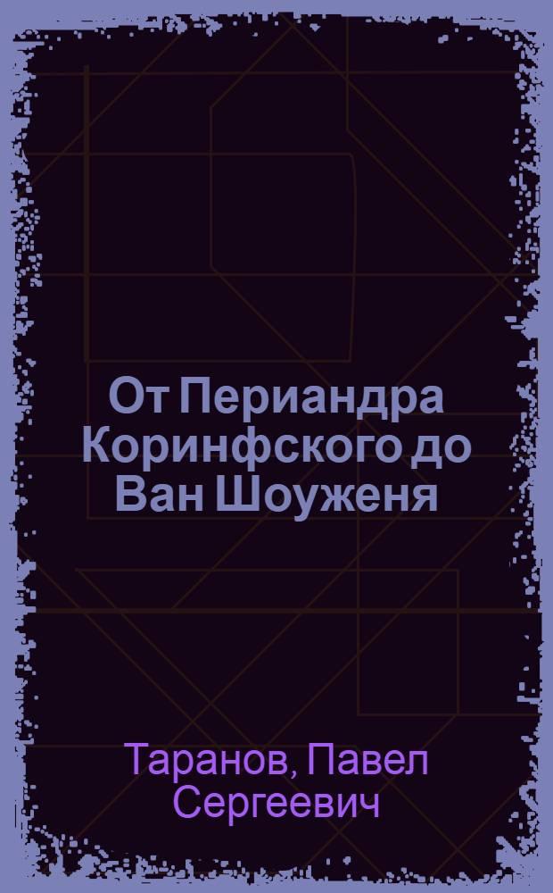От Периандра Коринфского до Ван Шоуженя