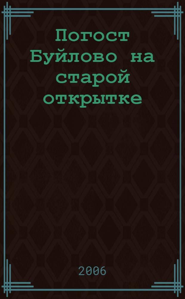 Погост Буйлово на старой открытке : каталог одной открытки