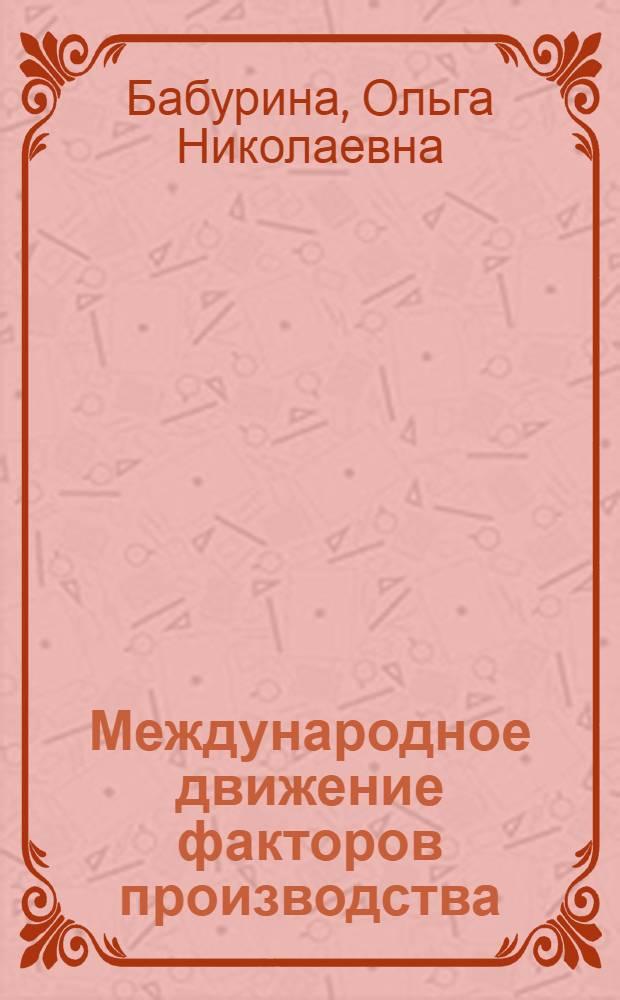 Международное движение факторов производства : учебное пособие : для студентов экономического факультета Морской государственной академии