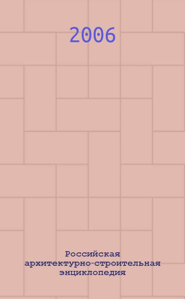 Российская архитектурно-строительная энциклопедия