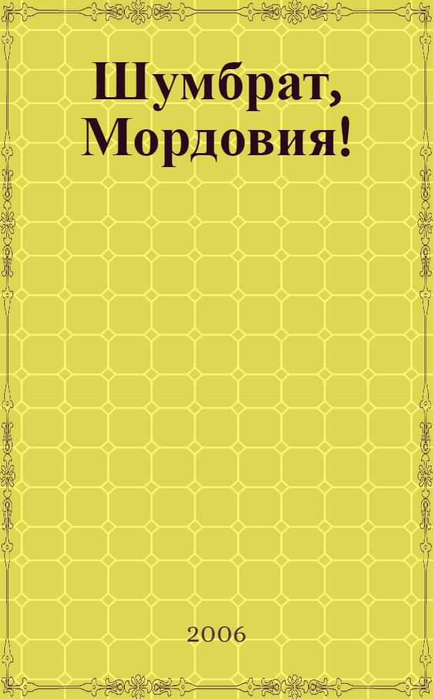 Шумбрат, Мордовия!