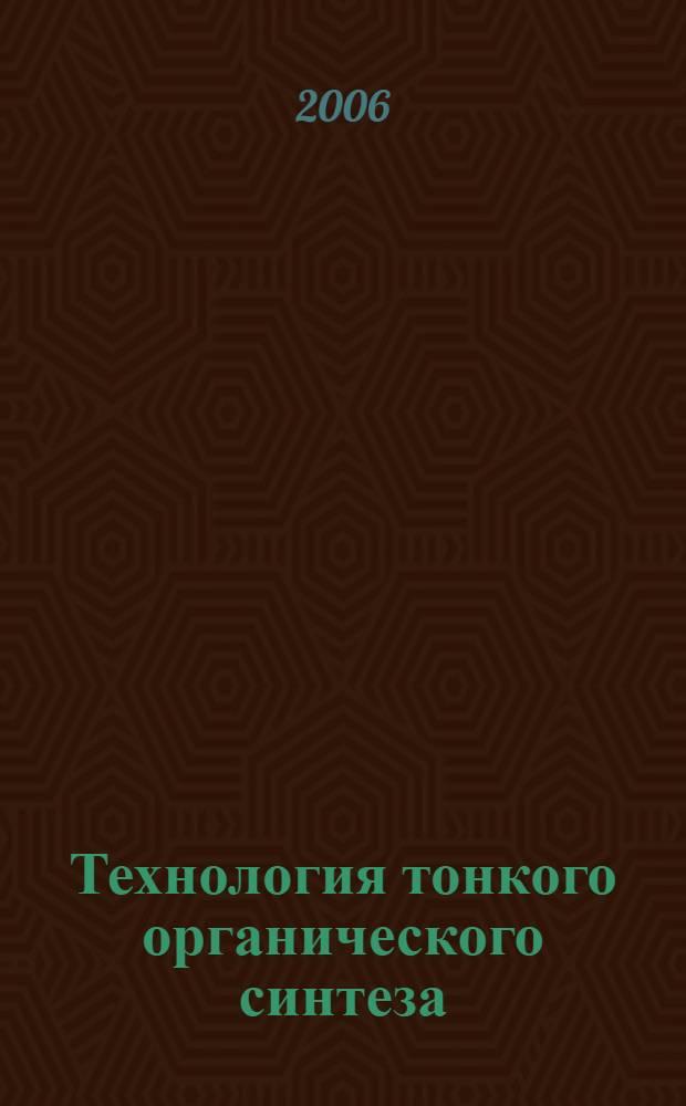 Технология тонкого органического синтеза : элементоорганические соединения : учебное пособие