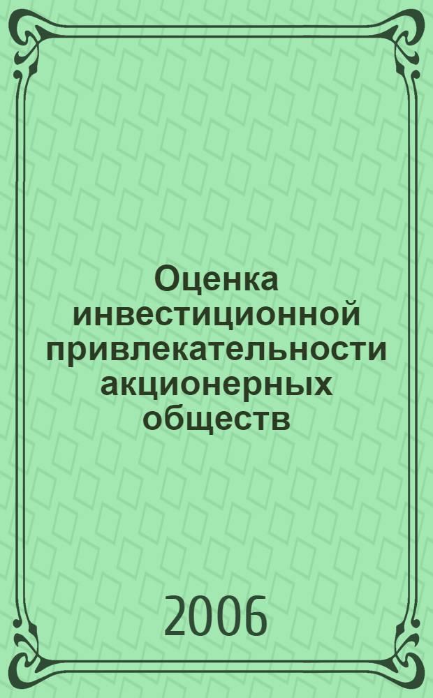 Оценка инвестиционной привлекательности акционерных обществ : (на примере Приморского края)