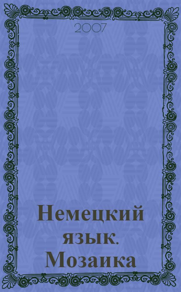 """Немецкий язык. Мозаика : учебник немецкого языка """"Мозаика"""" для 3 класса школ с углубленным изучением немецкого языка"""
