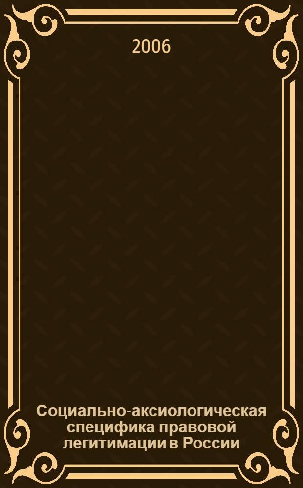 Социально-аксиологическая специфика правовой легитимации в России : автореф. дис. на соиск. учен. степ. канд. филос. наук : специальность 09.00.11 <Соц. философия>