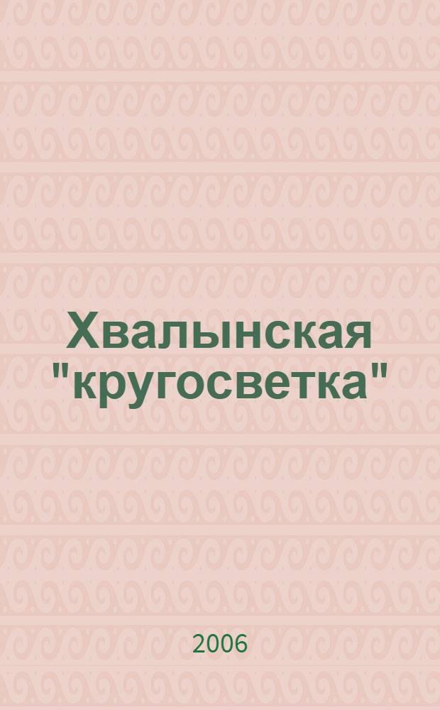 """Хвалынская """"кругосветка"""" : книга для дорожного чтения"""