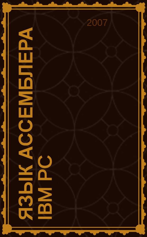 Язык ассемблера IBM PC : конспект лекций : учебное пособие для студентов специальности 230101 Вычислительные машины, комплексы, системы и сети