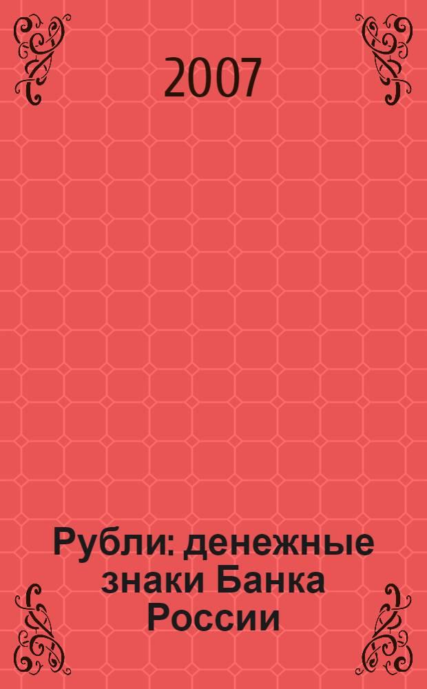 Рубли : денежные знаки Банка России : справочное пособие