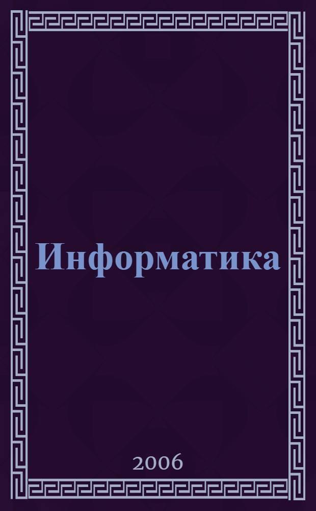 Информатика : учебное пособие