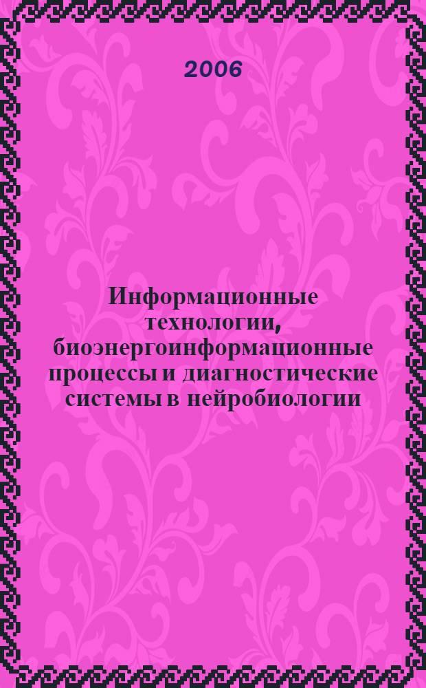 Информационные технологии, биоэнергоинформационные процессы и диагностические системы в нейробиологии, здравоохранении и образовании : сборник научных трудов, Санкт-Петербург, 5-8 декабря 2006 г